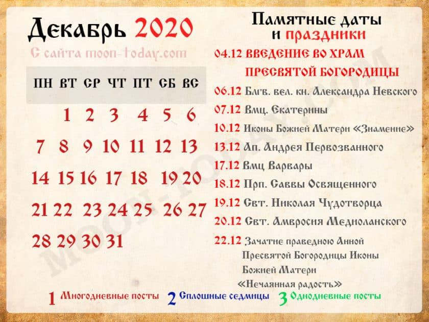 православный календарь на Декабрь 2020