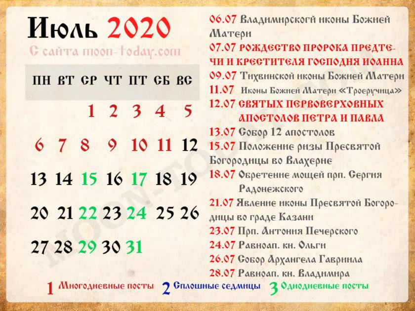 православный календарь на Июль 2020