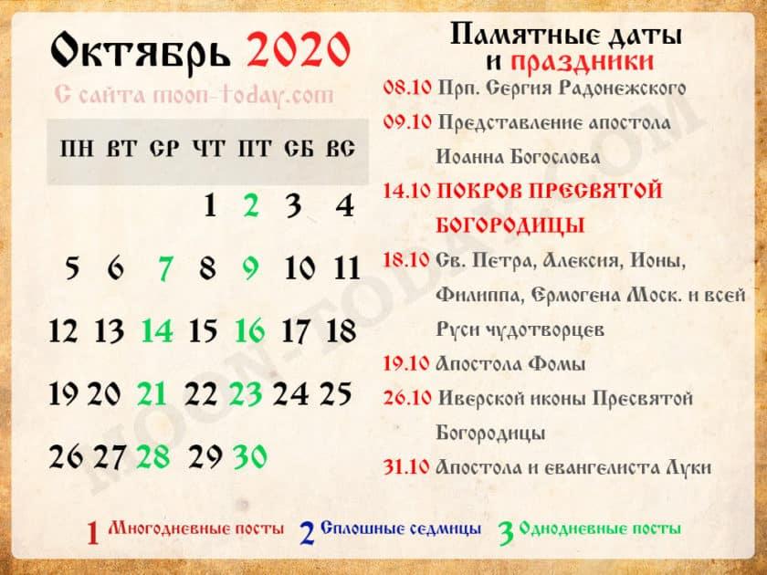 православный календарь на Октябрь 2020