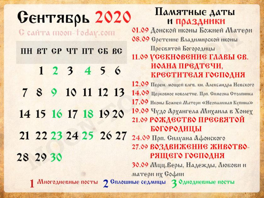 православный календарь на Сентябрь 2020